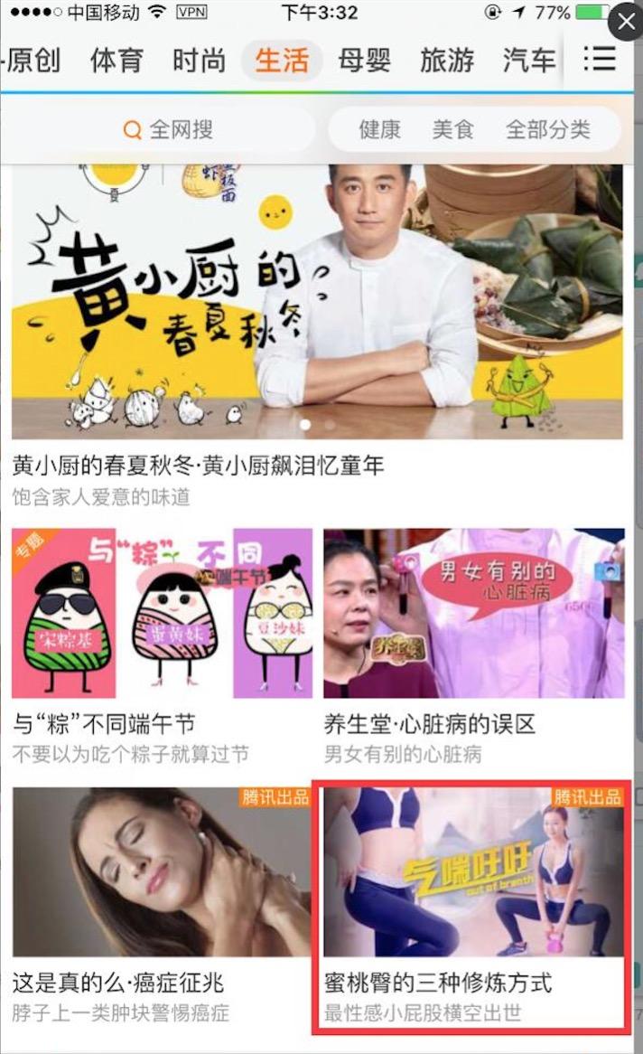 腾讯app生活频道