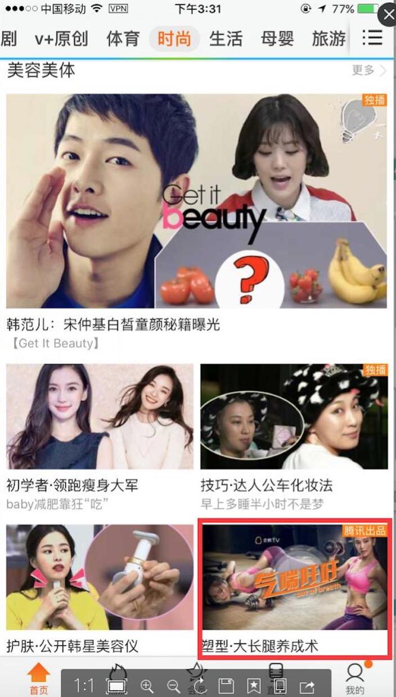 腾讯app时尚频道