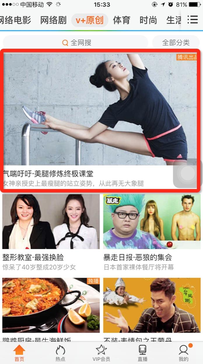 腾讯appV+原创banner