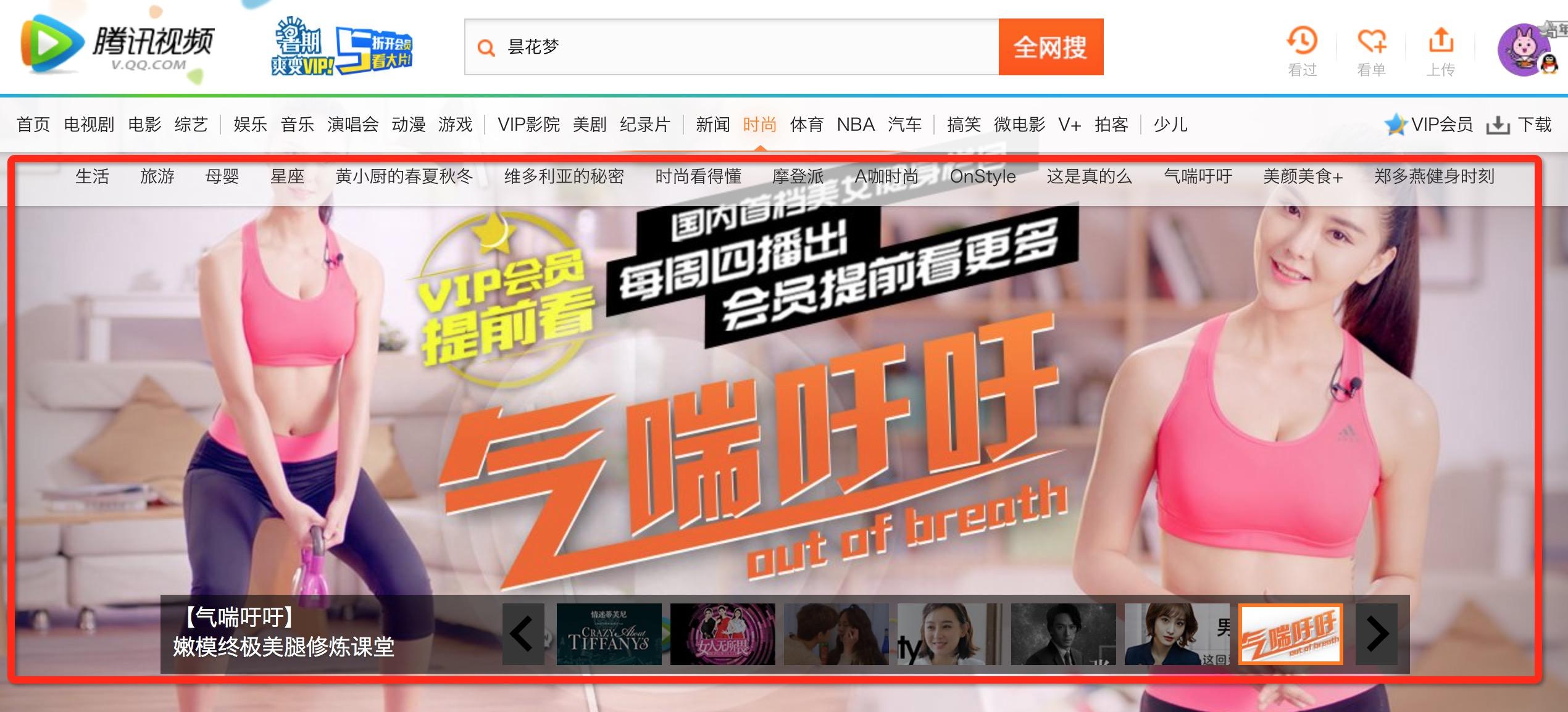 腾讯时尚频道banner