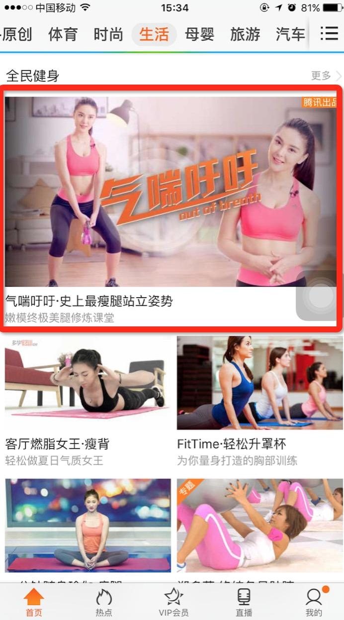 腾讯app生活banner