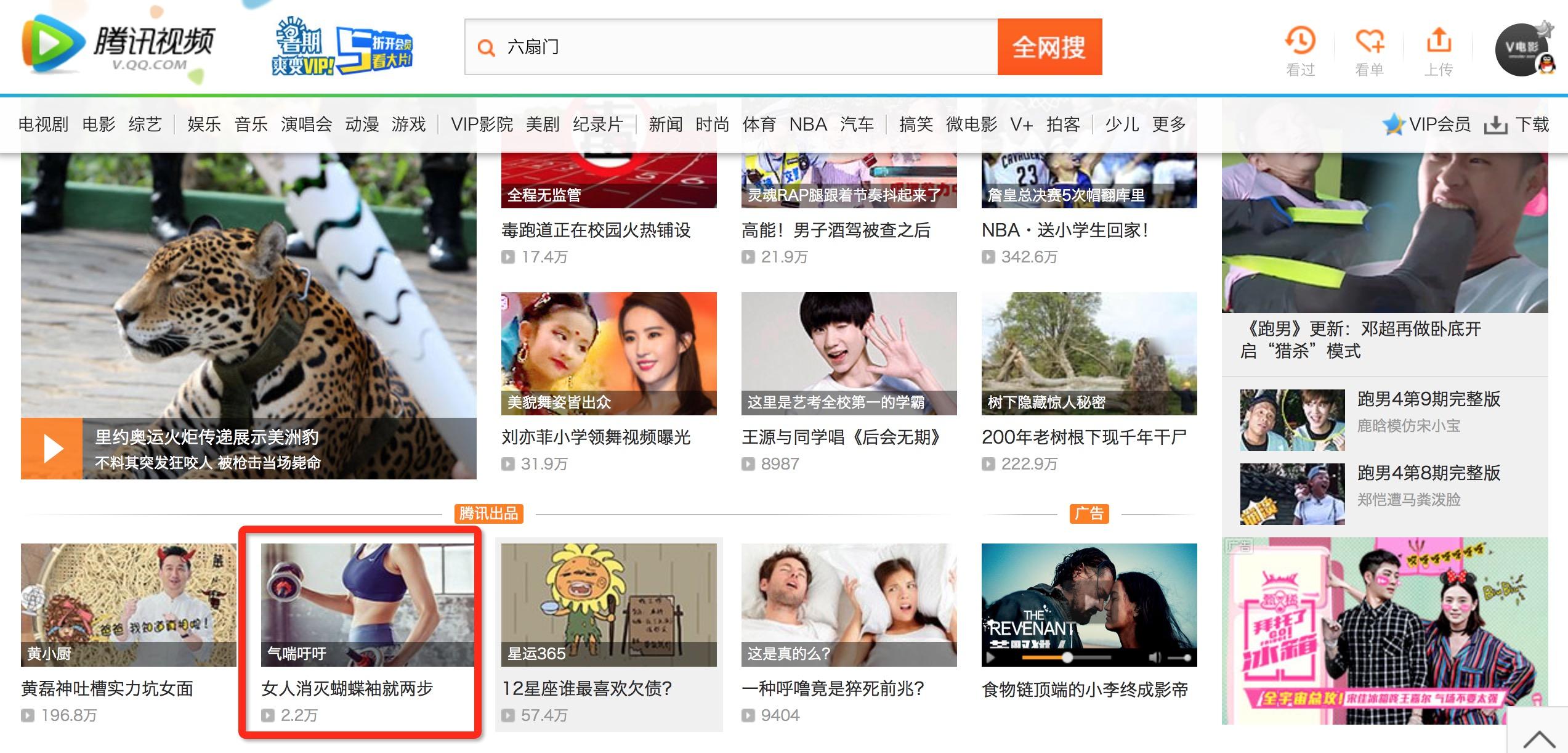 腾讯V+频道腾讯出品