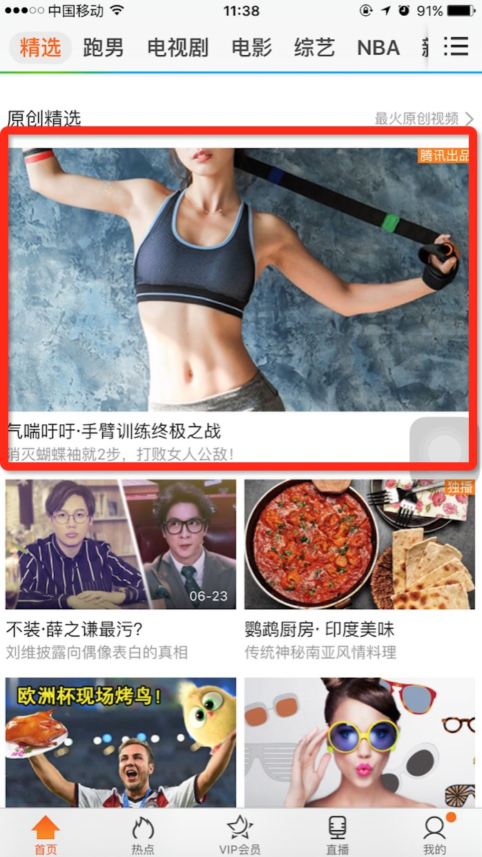 腾讯app首页原创精选