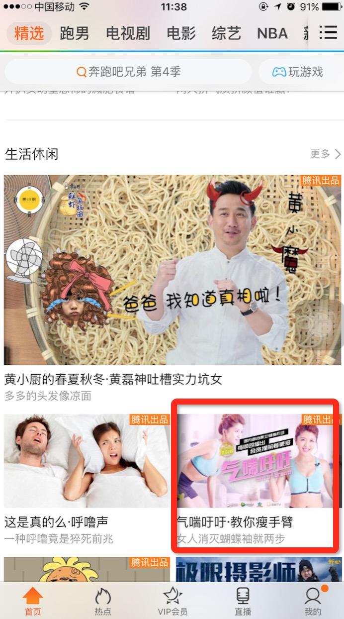 腾讯app首页生活休闲