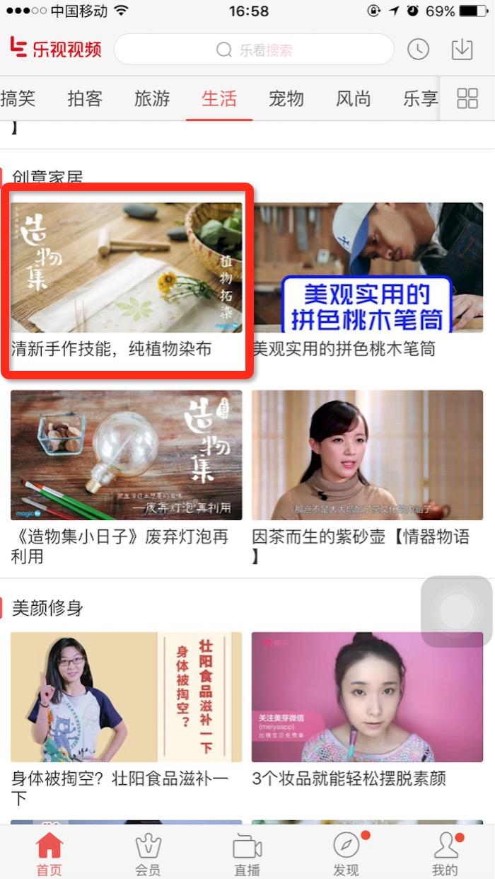 乐视app生活频道