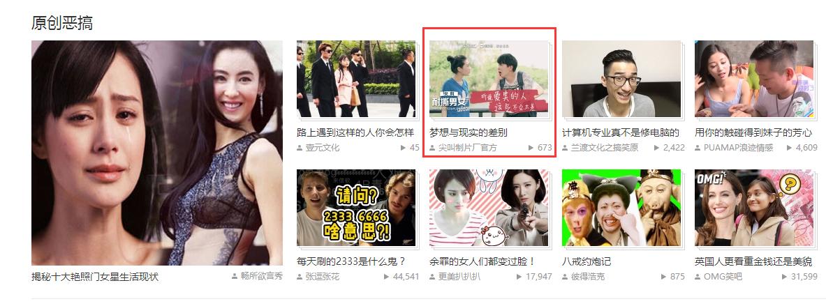 耐撕男女12 搜狐搞笑频道 0629