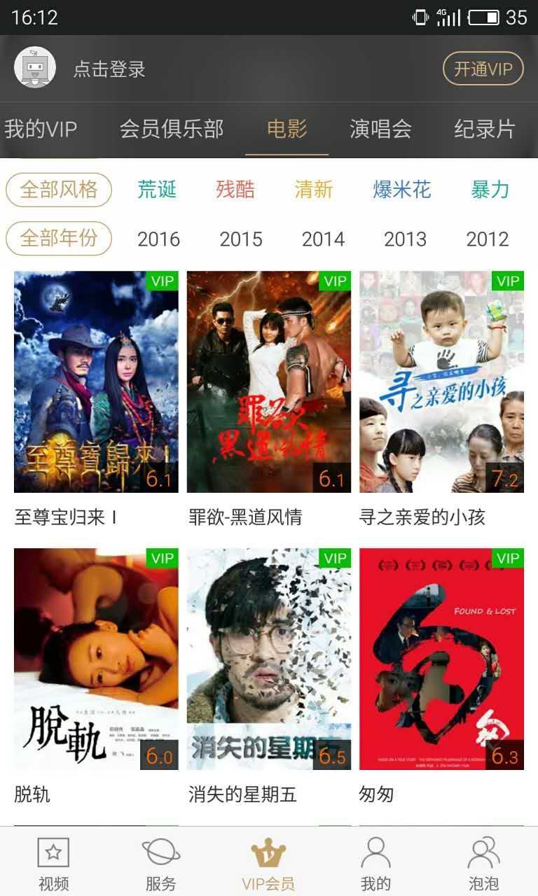 爱奇艺app电影频道网络电影最新上线