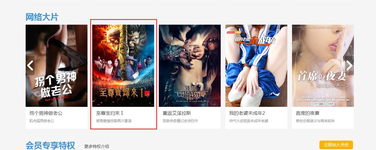 乐视会员频道网络大片推荐
