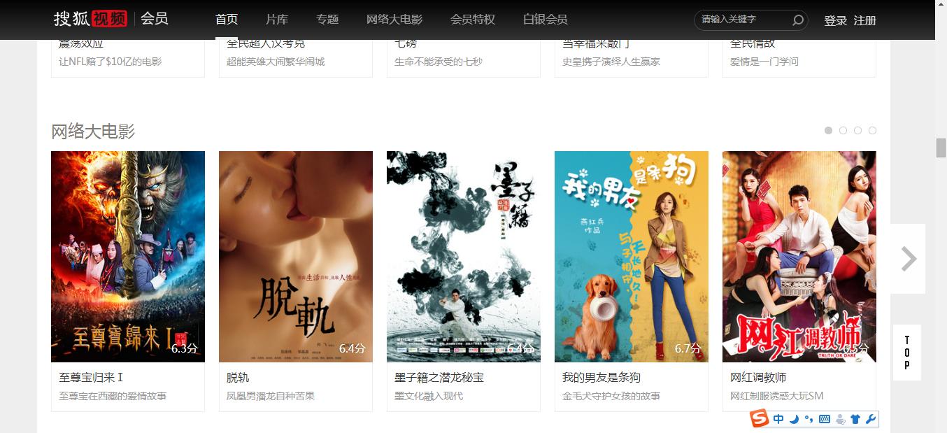 搜狐会员频道首页网络大电影栏目推位