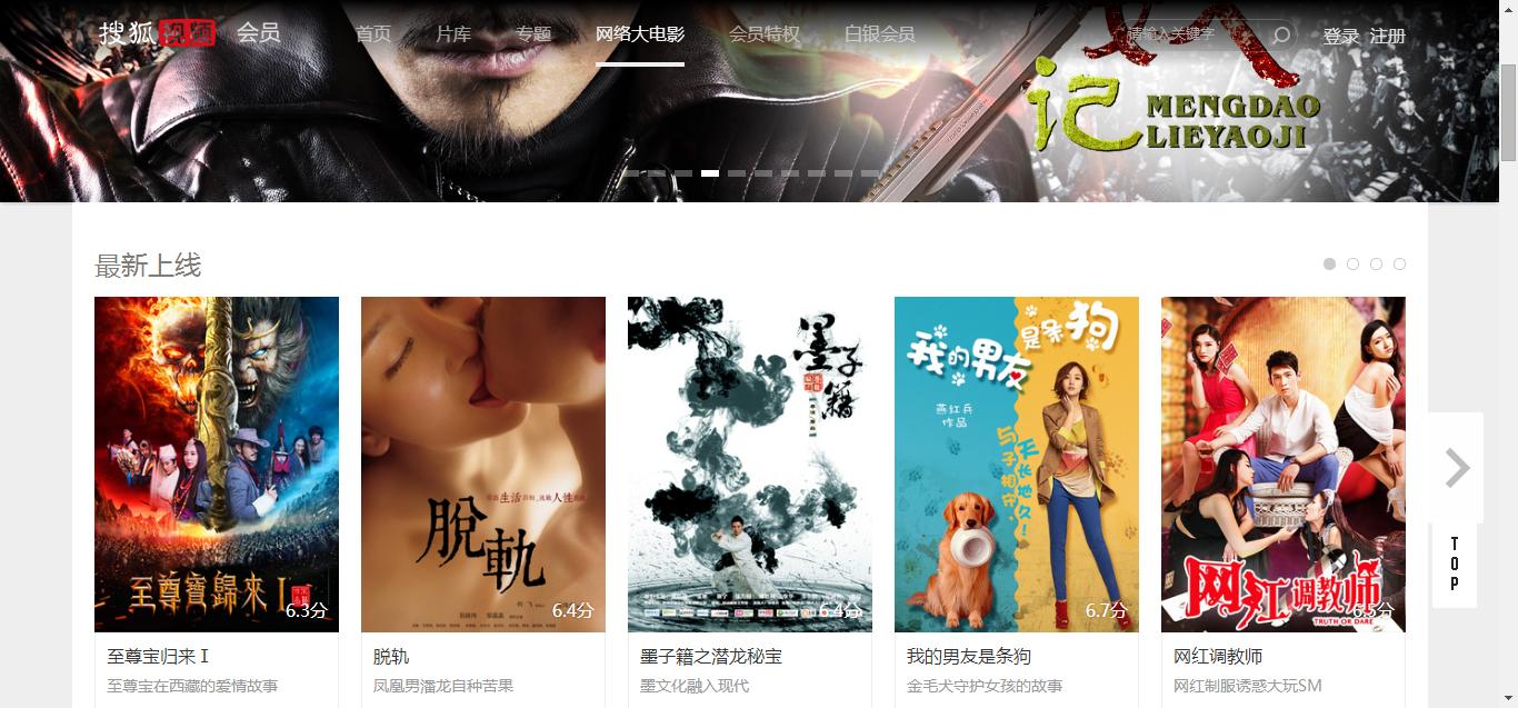 搜狐会员频道网络大电影最新上线推位