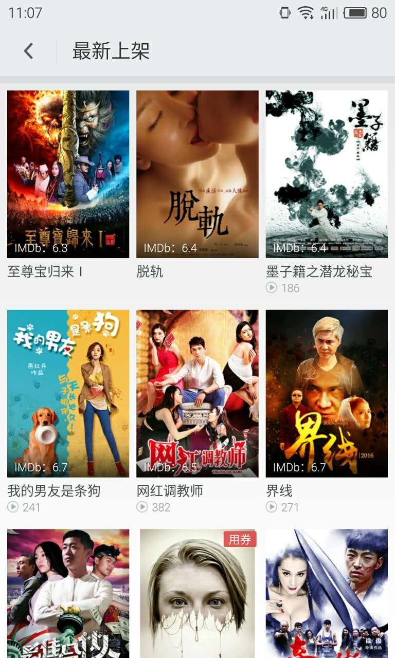 搜狐app会员频道最新上架
