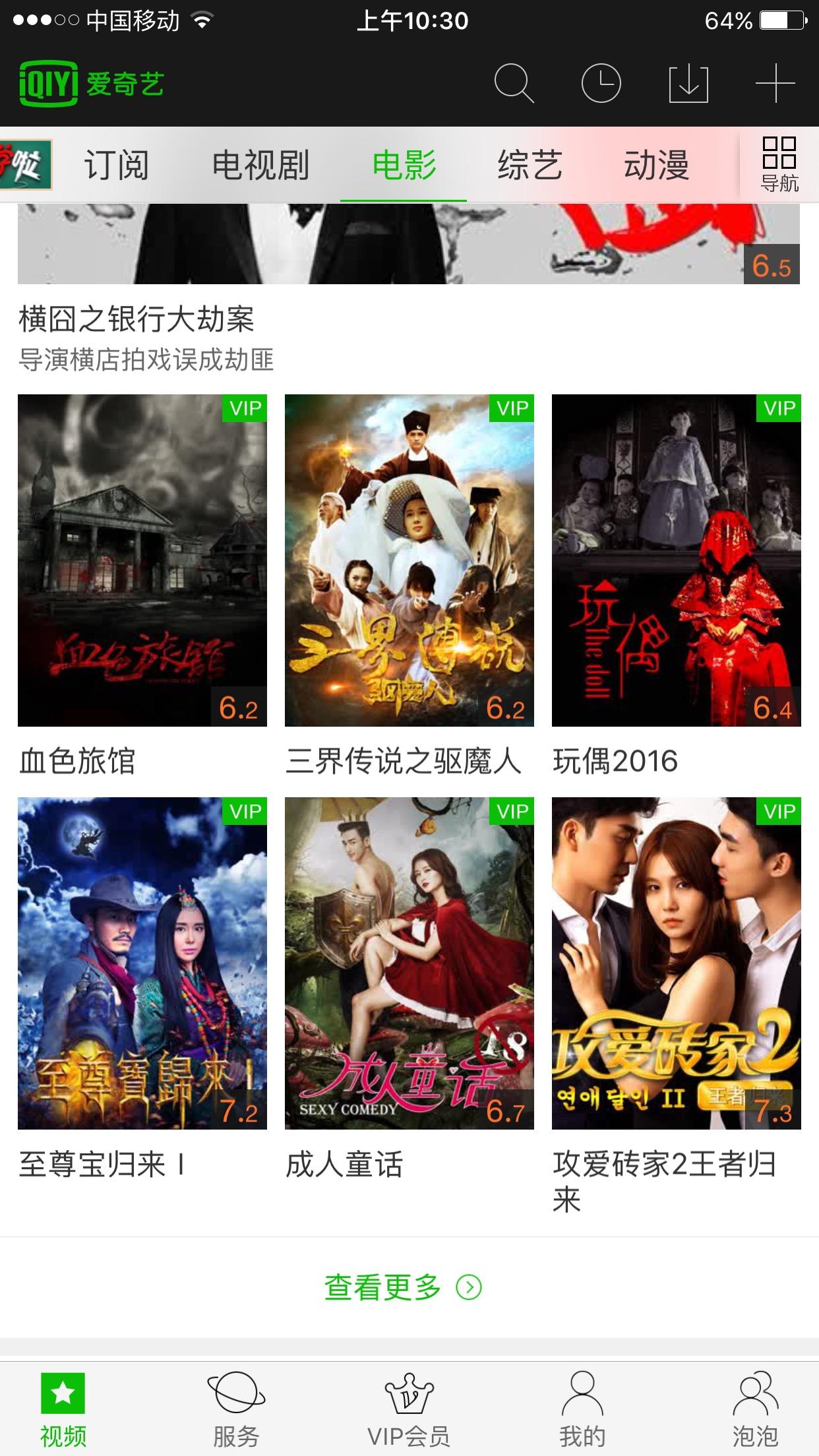 爱奇艺app电影频道网络大电影推荐
