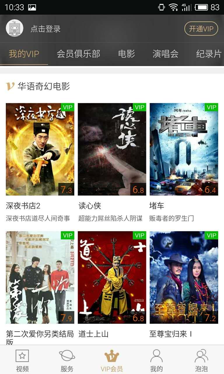 爱奇艺vip会员频道华语奇幻电影推荐
