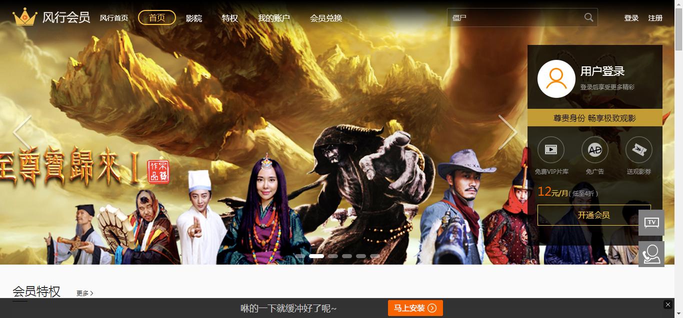 风行会员频道banner