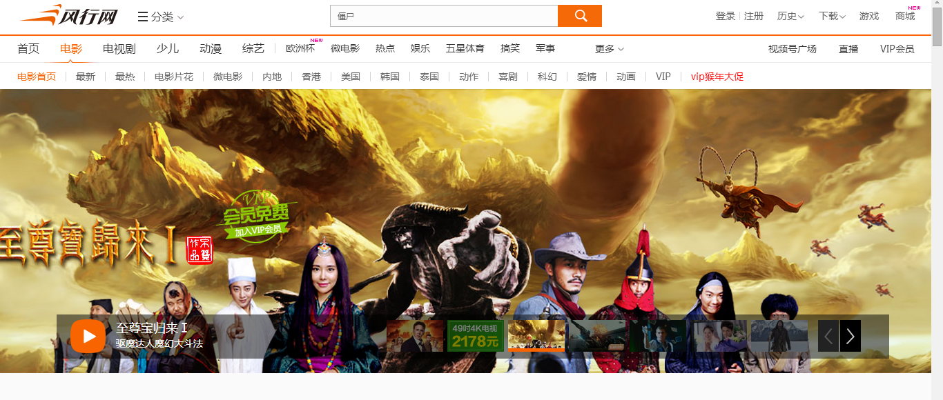 风行网页端电影频道banner