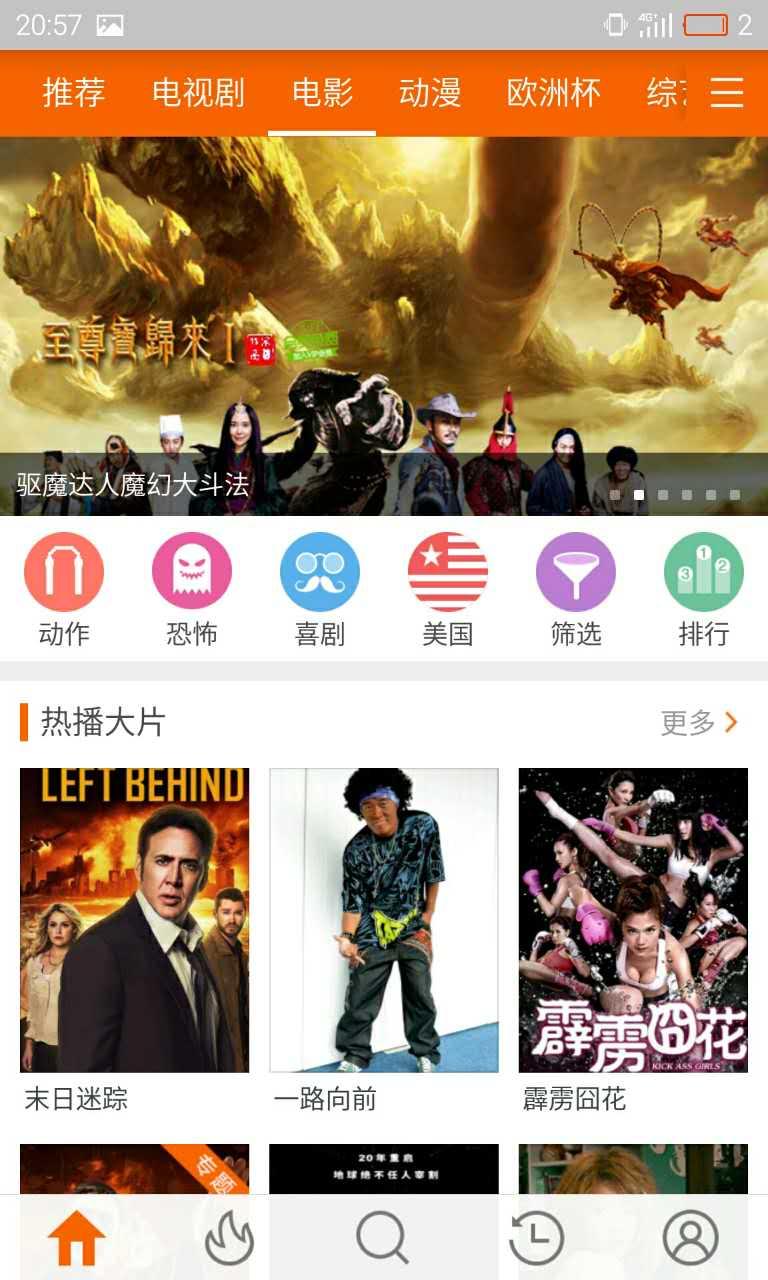 风行app电影频道banner