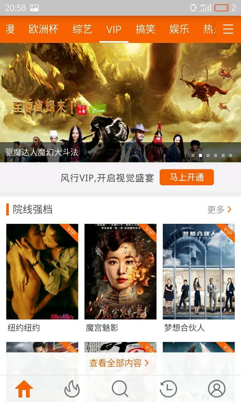 风行app会员频道banner