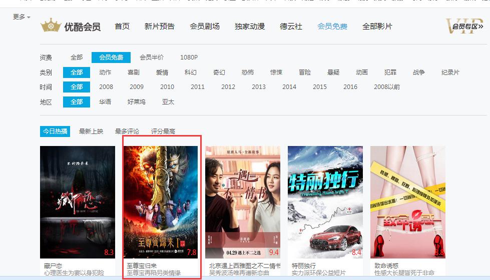 youku会员频道今日热播推荐
