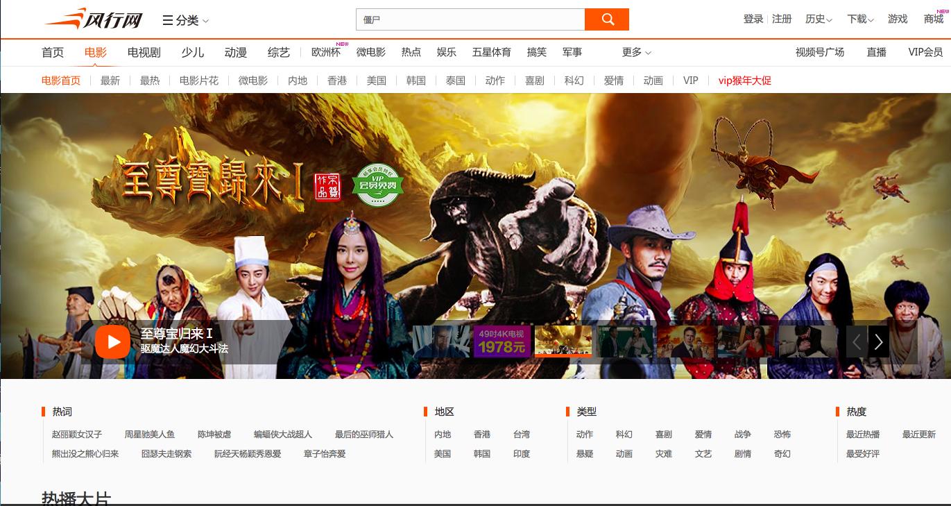 风行网电影频道电影首页banner