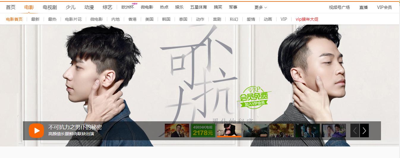 风行电影频道banner