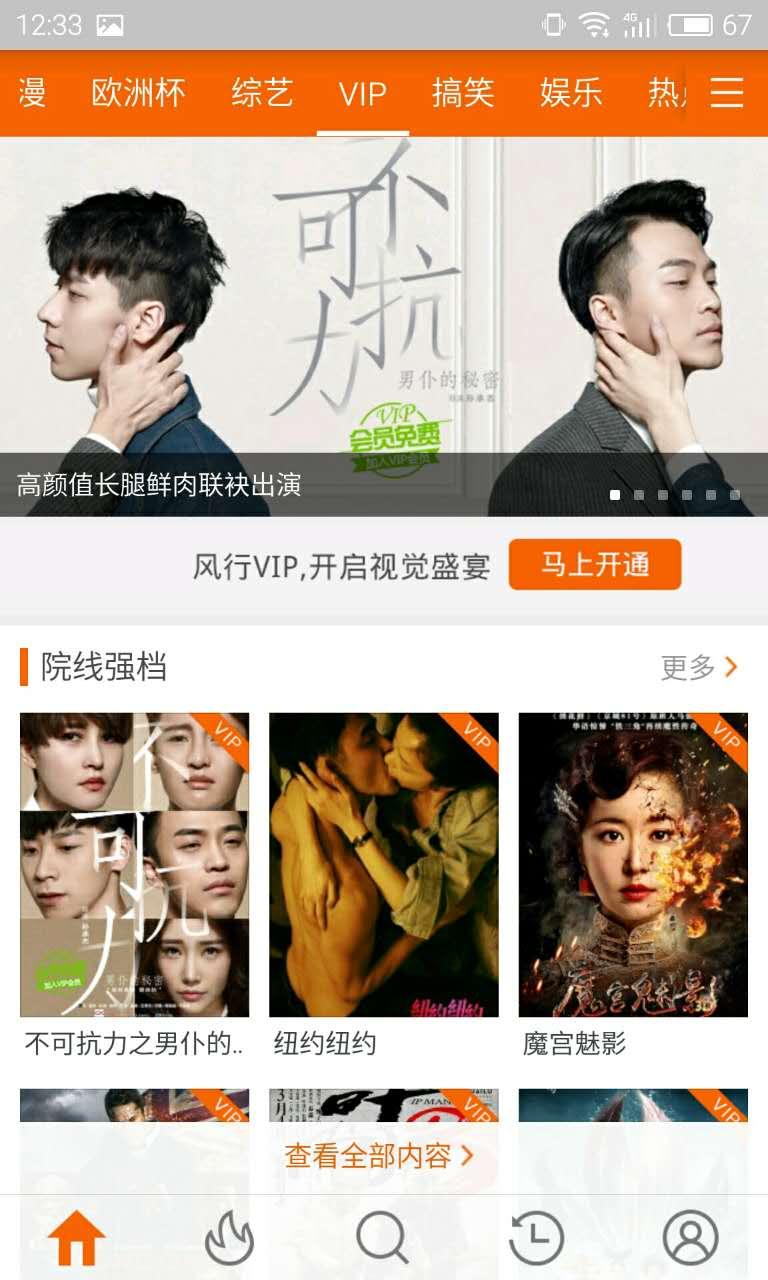 风行app vip频道banner