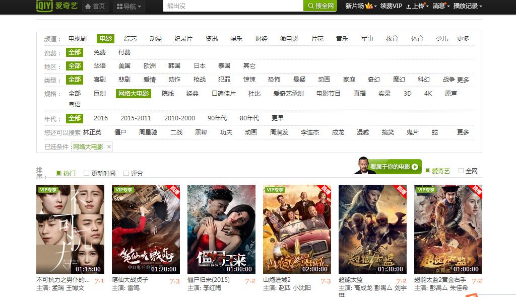爱奇艺网络大电影热门排名第一