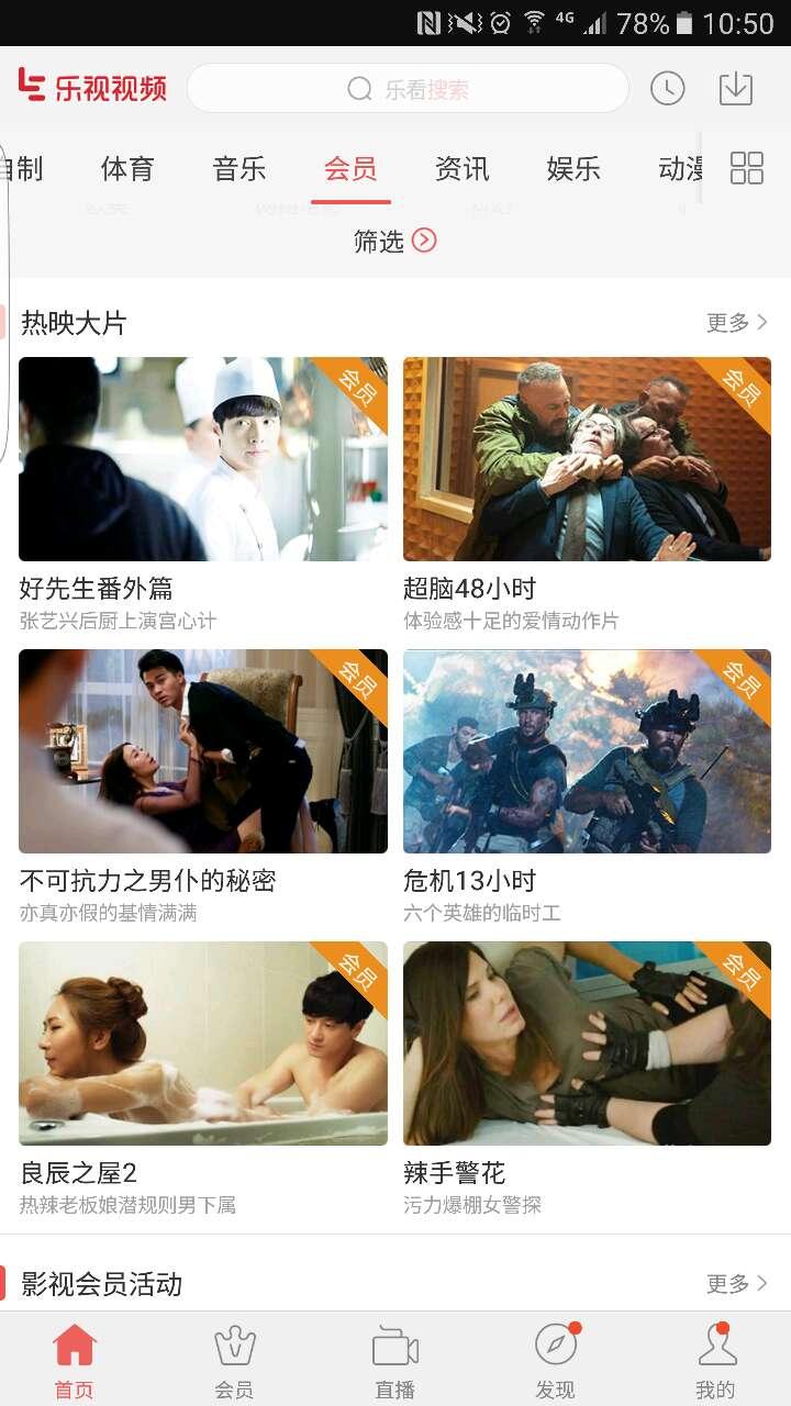 乐视手机端会员频道热映大片推荐