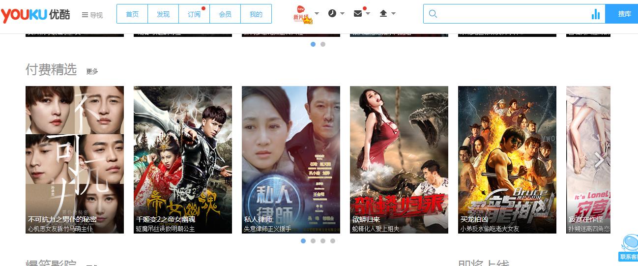 youku电影频道付费精选
