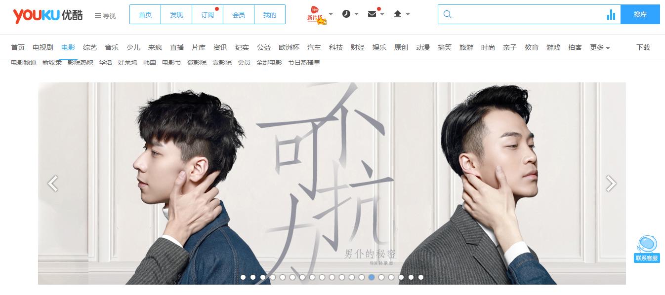 youku微影院banner