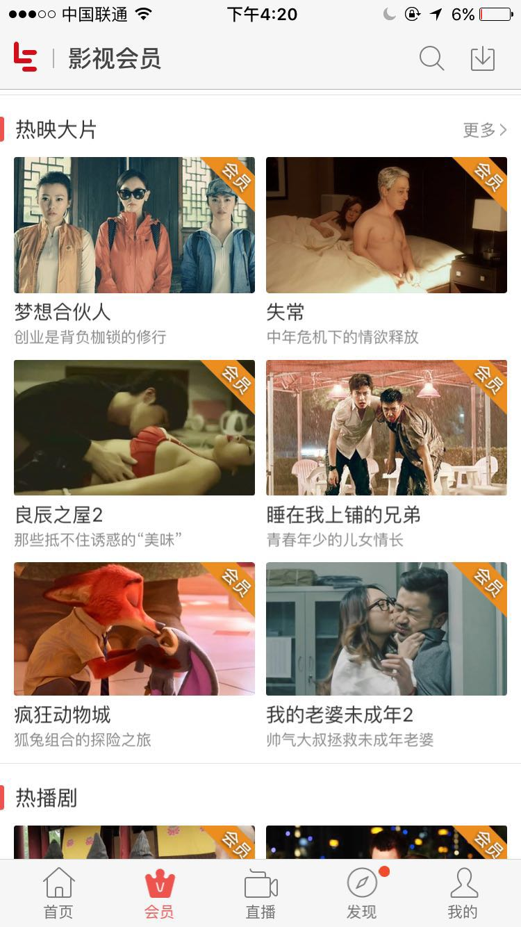 乐视app端 会员频道热映大片推荐