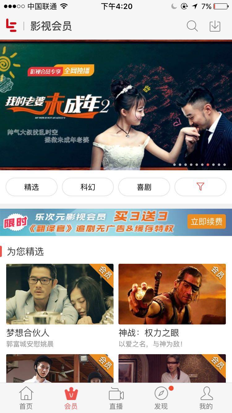 乐视app端 会员频道banner