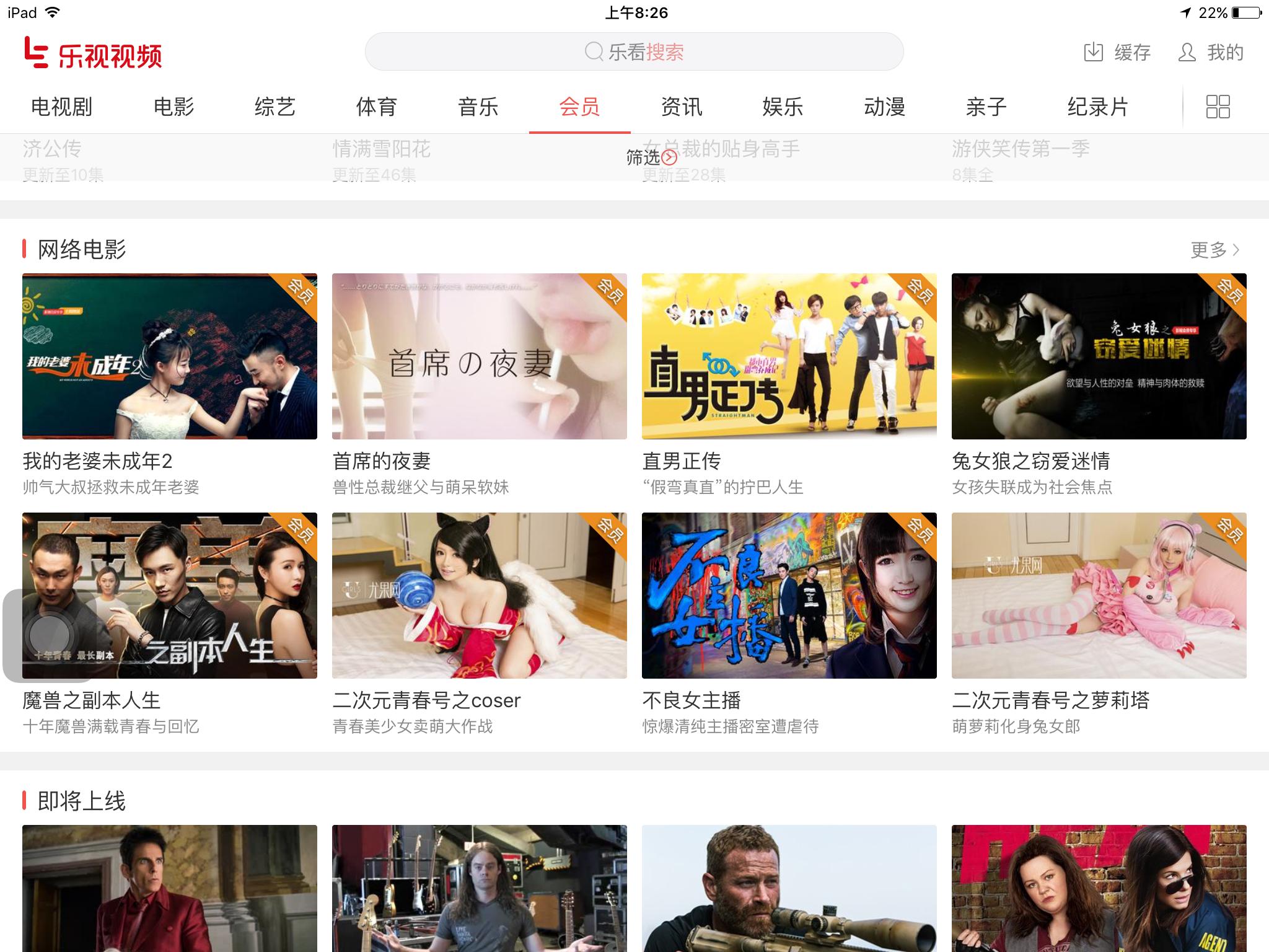 乐视pad端 会员频道网络电影推荐