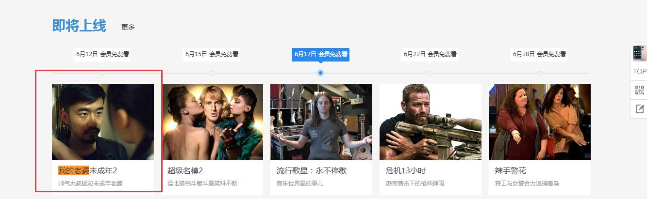 乐视网页端 vip频道即将上线预告片推荐