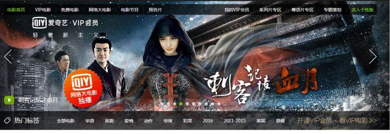 爱奇艺网页端 电影频道banner推荐