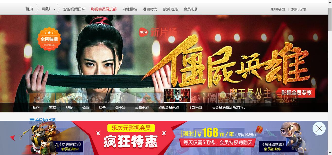 乐视网页端 电影频道大banner