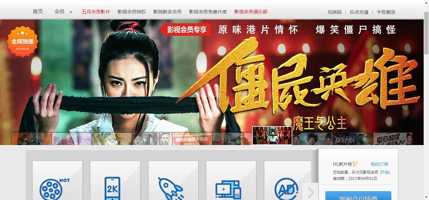 乐视网页端 会员频道大banner