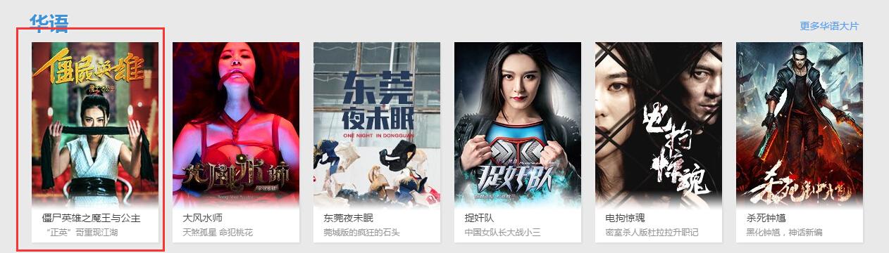 乐视网页端 会员频道华语推荐.
