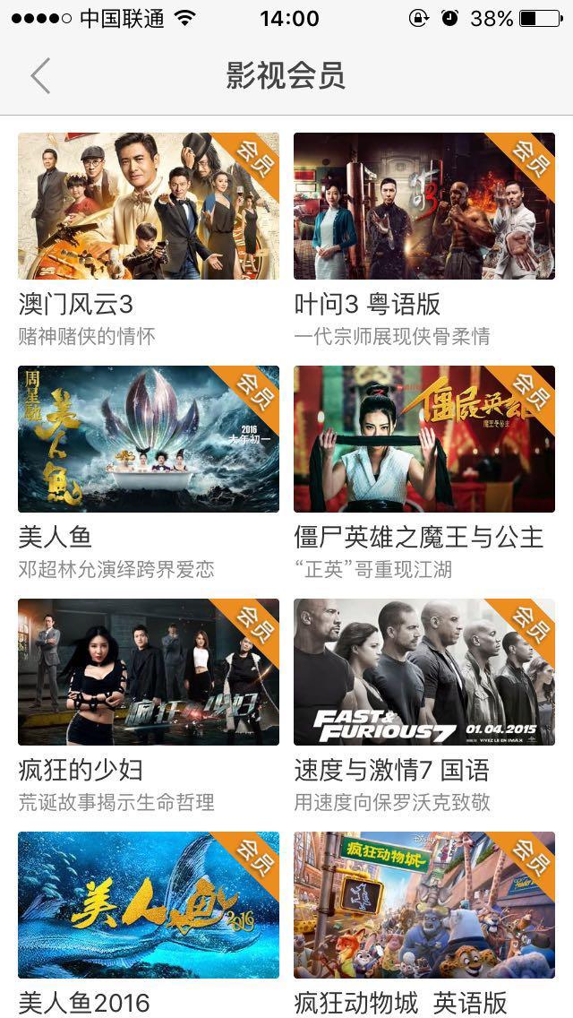 乐视app端 电影频道影视会员推荐