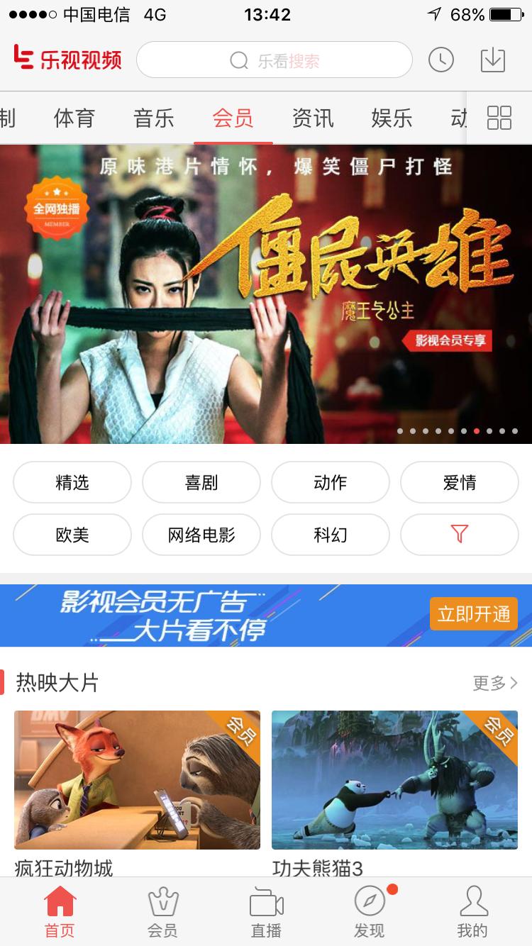 乐视app端会员频道大banner