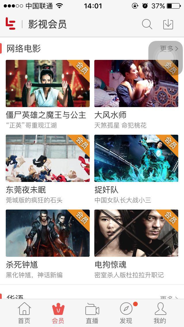 乐视app端 会员频道网络电影推荐