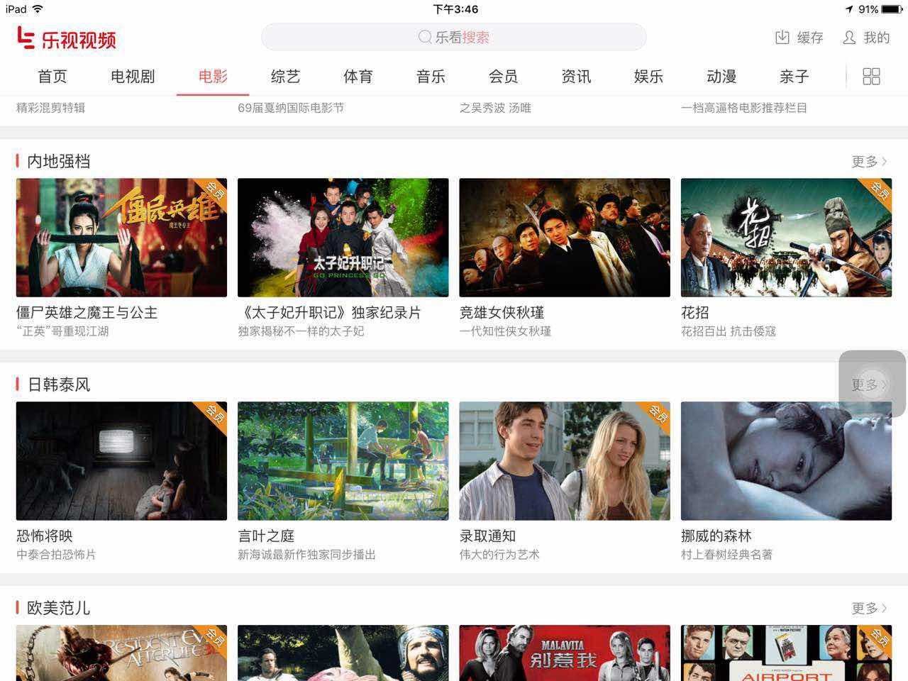 乐视pad端 电影频道内地强档推荐