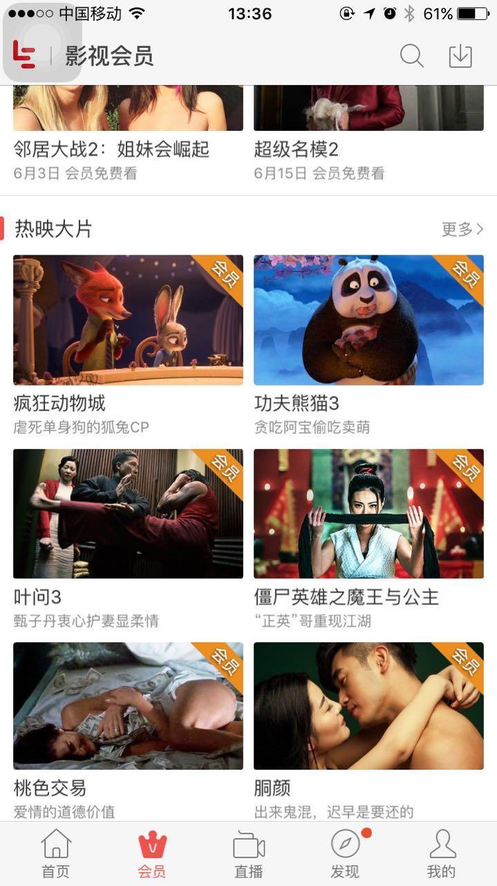 乐视app端 会员频道热映大片推位