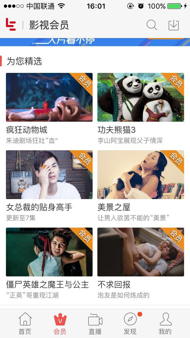 乐视app端 会员频道为您精选推荐