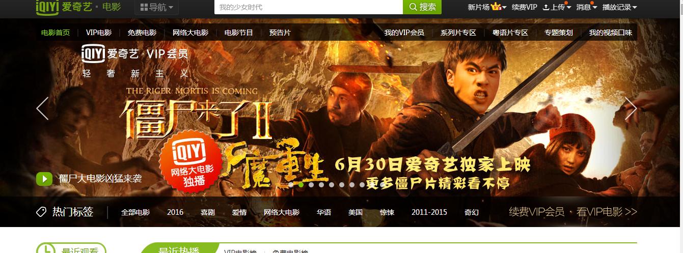 爱奇艺网页端 电影首页banner