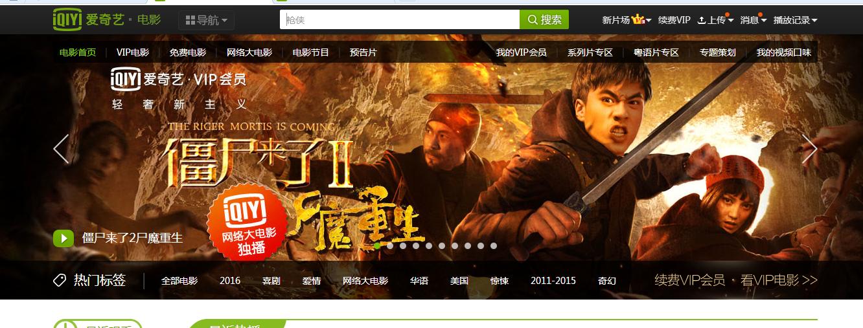 爱奇艺网页端 电影频道banner