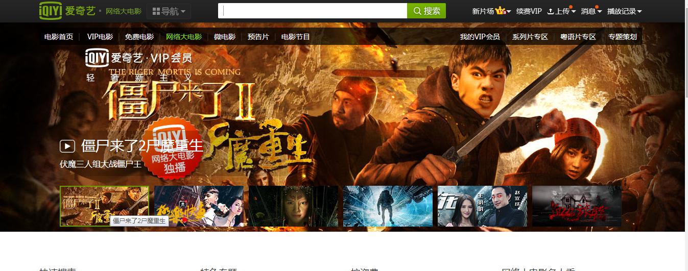 爱奇艺网页端 网络大电影banner