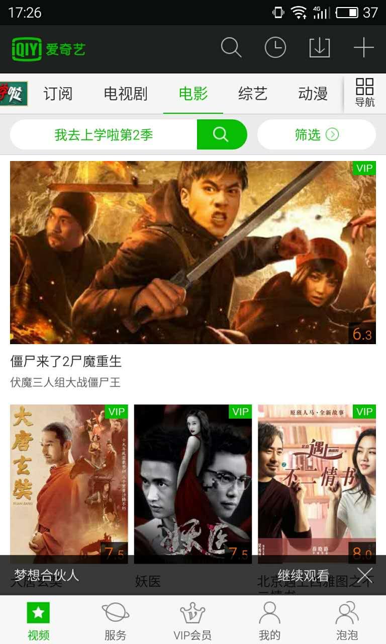爱奇艺app端 电影频道banner