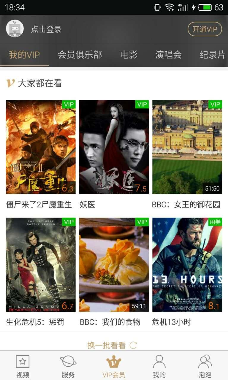 爱奇艺app端 会员频道大家都在看推荐