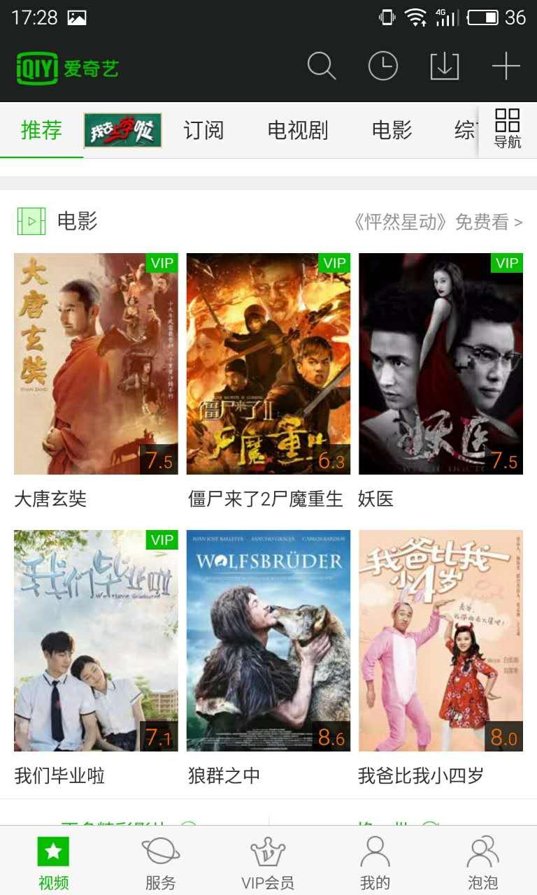 爱奇艺app端 首页电影推荐