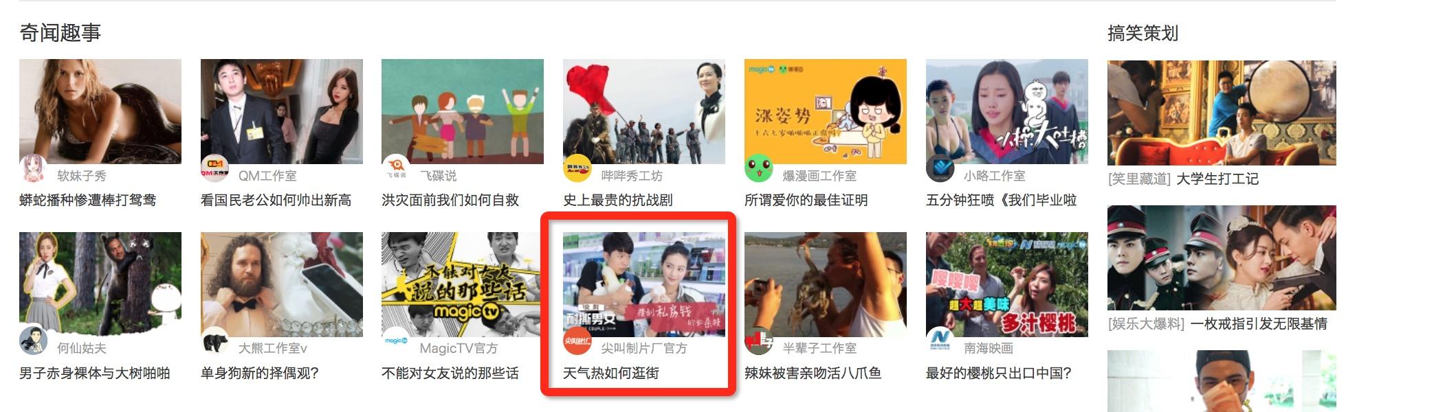 耐撕男女13 搜狐搞笑频道 0706